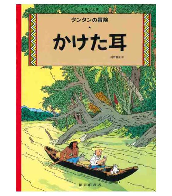 La oreja rota - Tintín - (Versión en japonés)