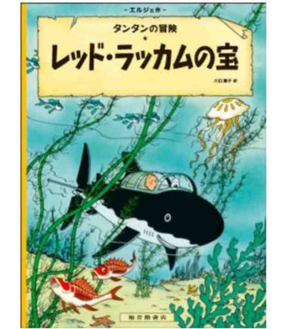 El tesoro de Rackham el rojo- Tintín (Versión en japonés)