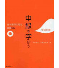 Chukyu o Manabo - Nihongo no Bunkei to Hyogen 56 - Sentece Patterns and Expressions (Incluye CD)