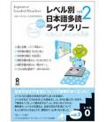 Japanese Graded Readers, Level 0- Volume 2 (Incluye CD)