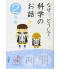 """Naze? Doushite? """"Preguntas sobre ciencia"""" (Lecturas 2º primaria en Japón)"""