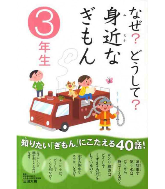 """Naze? Doushite? """"Preguntas curiosas"""" (Lecturas 3º primaria en Japón)"""