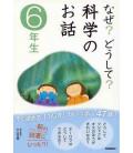 """Naze? Doushite? """"Preguntas sobre ciencia"""" (Lecturas 6º primaria en Japón)"""