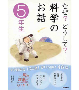 """Naze? Doushite? """"Preguntas sobre ciencia"""" (Lecturas 5º primaria en Japón)"""