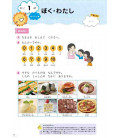 Ohisama - First Steps (Japanese Textbook for Multilingua Children) - For age 4 and up