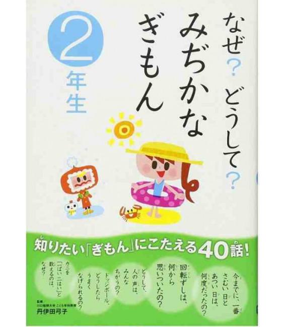 """Naze? Doushite? """"Preguntas curiosas"""" (Lecturas 2º primaria en Japón)"""