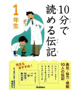 """10-Bu de yomeru denki """"Biografías"""" - Para leer en diez minutos- (Lecturas 1º primaria en Japón)"""
