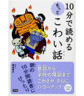 "10-Pun de yomeru motto kowai hanashi ""Más historias de miedo"" - Para leer en 10 minutos"