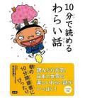 """10-Pun de yomeru waraibanashi """"Historias divertidas """"- Para leer en 10 minutos"""