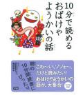 """10-Pun de yomeru obake ya yokai no hanashi """"Historias de Obakes y Yokais""""- Para leer en 10 minutos"""