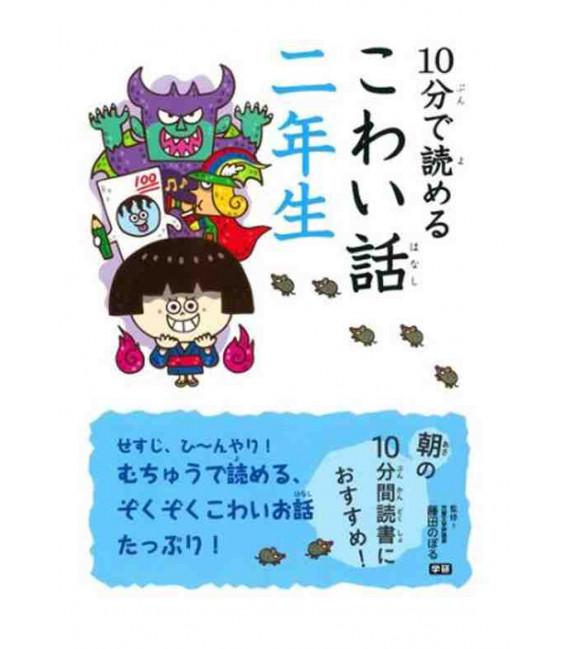 "10-bu de yomeru kowai hanashi 2º ""Historias de miedo"" - Para leer en 10 minutos"