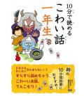 "10-Pun de yomeru kowai hanashi 1º ""Historias de miedo"" - Para leer en 10 minutos"