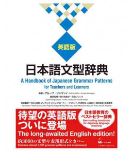 A Handbook of Japanese Grammar Patterns for Teachers and Learners (English and Japanese languages)