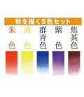 Akashiya Watercolor Brush Pen Sai 5 Colors Set (Autumn)