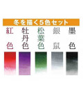 Akashiya Watercolor Brush Pen Sai 5 Colors Set (Winter)