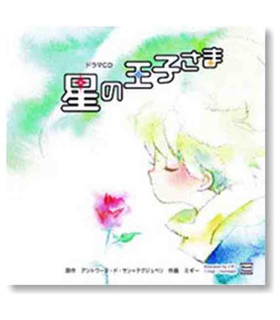 O pequeno príncipe em japonês (livro de áudio - não inclui livro, apenas CD)